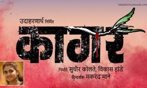 Marathi Film 'Kaagar'