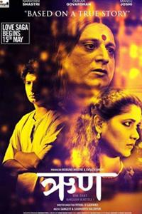 Runh Film Posters, Narayani Shastri, Actress