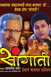 Saangati Film Poster