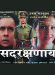 Sadrakshnay Poster, Sadrakshnay Movie