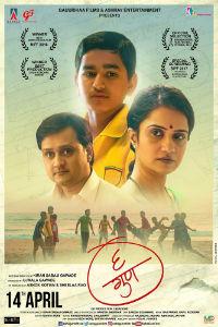 Saha Gun Marathi Film