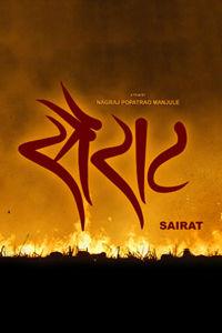 Sairat Marathi Film