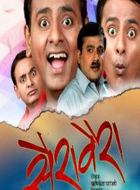 Sairavaira Marathi Play Poster