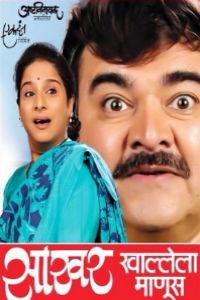 Sakhar Khallela Manus Marathi Natak Poster