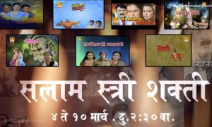 Salam Stri Shakti Movies On Fakta Marathi