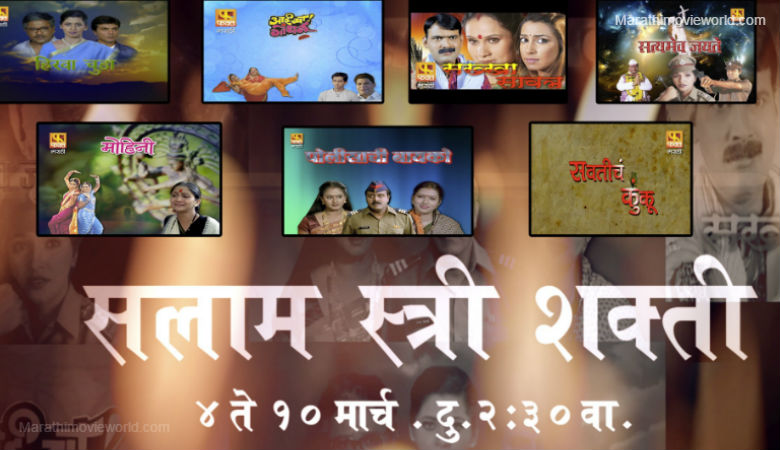 Salam Stri Shakti Movies On Fakta Marathi