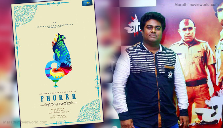 Sameer Asha Patil, Director of 'Phurrr'