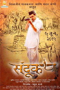 Sandook Marathi Movie Poster