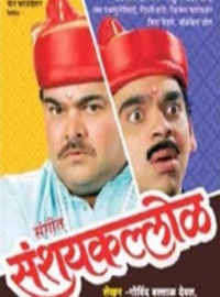 Sangeet Sanshaykallol Marathi Play Poster