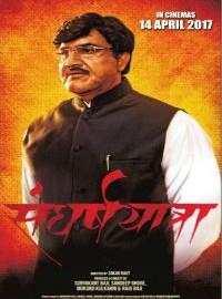 Sangharsh Yatra Marathi Movie Poster