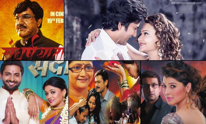 Sangharsh Yatra Sadachari Movie Poster