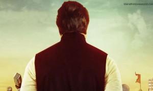 Sangharsha Yatra Marathi Movie