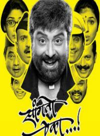 Sangto Aika Marathi Film Poster