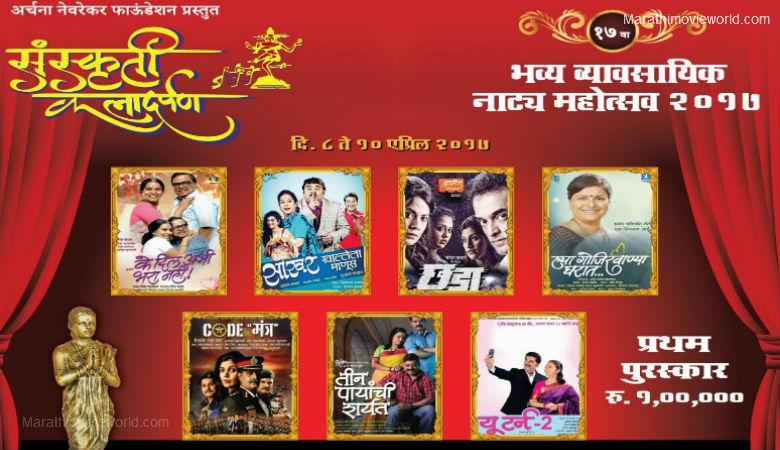 Sanskruti Kaladarpan Awards