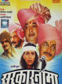 Sarkarnama Marathi Film