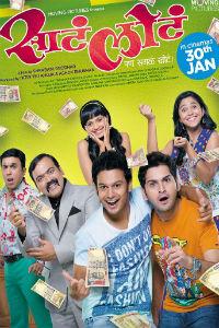 Sata Lota Pan Sagala Khota Marathi Film Poster