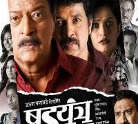 Shadyantra Marathi Play Poster