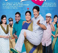 Shantatech Karta Chalu Aahe Marathi Natak Poster