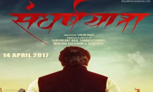 Sharad Kelkar In Sangharsh Yatra Marathi Movie