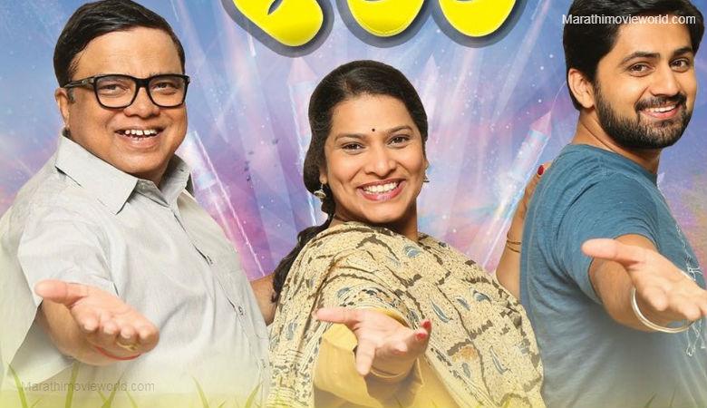 Marathi play 'Goshta Tashi Gamtichi'