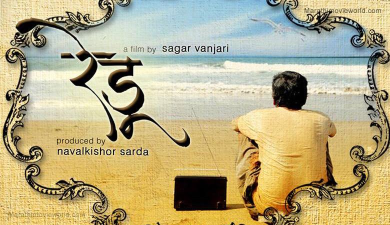 Shashank Shende in Marathi Movie 'Redu'