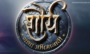 Shaurya Gatha Abhimanachi Serial