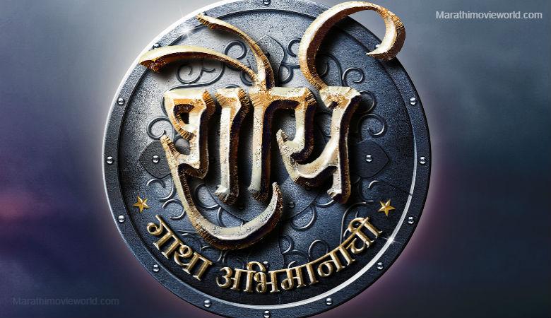 Shaurya Gatha Abhimanachi Serial