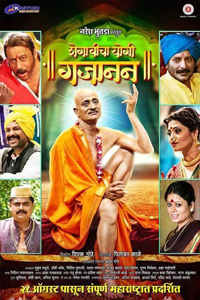 Shegavicha Yogi Gajanan, Marathi Movie
