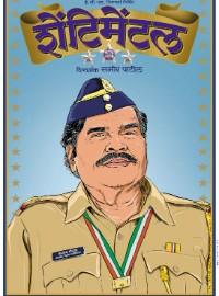Shentimental Marathi Film Poster