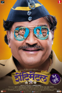 Shentimental Marathi Film Poster