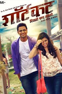 shortcut, Marathi movie