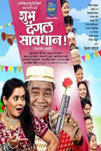 Shubh Dangal Savadhan Marathi Play Poster