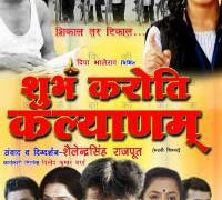 Shubham Karoti Kalyanam Marathi Film Poster