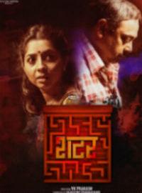 Shutter Marathi Movie Poster 1
