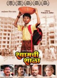 Shyamchi Shala Marathi Film Poster
