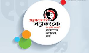 State Level Marathi Drama Competition