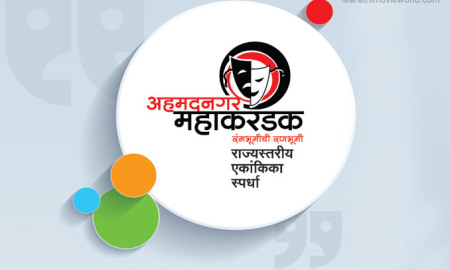 State Level Marathi Drama Competition