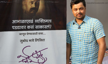 Actor, Writer Subodh Bhave