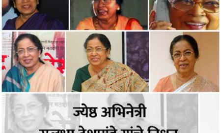 Sulbha Deshpande, Actress