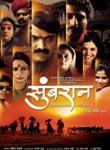 Sumbaran Marathi Movie