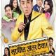 Surakshit Antar Thewa Play Poster