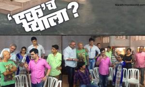 Marathi Play ' Ekach Pyala'