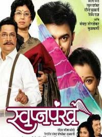 Swapnapankh Marathi Natak Poster