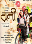 Taani, Marathi Movie