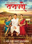 Taptpadi Marathi Movie