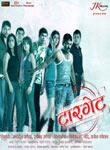 Target Marathi Movie
