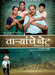 Taryanche Bait Marathi Movie