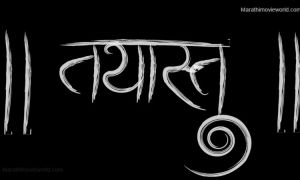Tathastu Zee Talkies Film