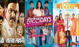 Marathi Movies Tatya Lahane, Hostel Days, Barayan