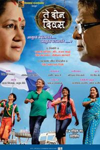 Te Don Diwas, Movie poster